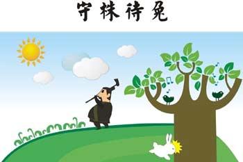 四象守财-相传在战国时代宋国,有一个农民,日出而作,日入而息.遇到好年景,图片