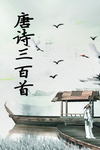 唐诗三百首图片全集_唐诗三百首(中英对照版)